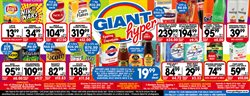 Baked beans offers in the Giant Hyper catalogue in Cape Town