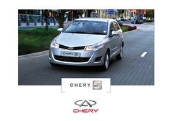 Chery Auto offers in the Chery Auto catalogue ( 9 days left)